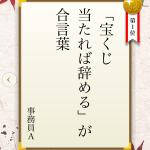 iPhoneの無料アプリ「サラリーマン川柳」で想像力のトレーニングをする!