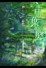 新海誠監督の「言の葉の庭」予告編のご紹介