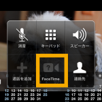 auとSoftBankの間でもiPhone同士の通話を一瞬で無料に切り替える方法!