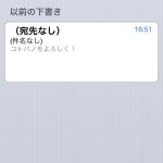 iPhoneで下書きしておいたメールをすぐに呼び出す方法!