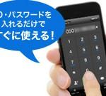 050番号が無料でもらえるIP電話「FUSION IP-Phone SMART」正式開始!