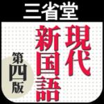 【限定セール中】三省堂の現代新国語辞典がiPhoneアプリで登場!