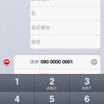 電話番号をアドレス帳に簡単に登録してくれるiPhoneが賢すぎた!
